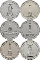 Отдается в дар 5 рублей из серии «Сражения и знаменательные события Отечественной войны 1812 года»