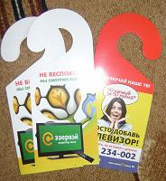 Отдается в дар флаер на дверь евро 2012-не беспокоить)