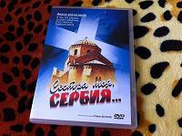 Отдается в дар DVD «Сестра моя, Сербия»