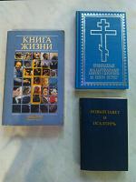 Отдается в дар Библия Новый Завет и Молитвослов