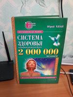 Отдается в дар Книга Система здоровья