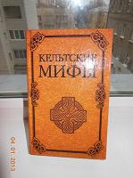 Отдается в дар Кельтские мифы