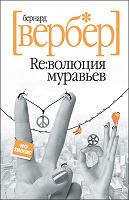 Отдается в дар книга Бернара Вербера «Революция муравьев»
