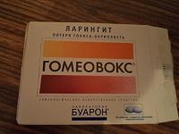 Отдается в дар таблетки ГОМЕОВОКС