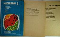 Отдается в дар книги советские, по медицине и художественные
