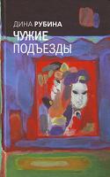 Отдается в дар Книга Дина Рубина «Чужие подъезды»
