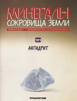 Отдается в дар минералы сокровища земли журнал № 101