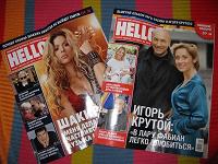Отдается в дар Журналы HeLLO