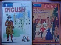 Отдается в дар английский язык, учебник