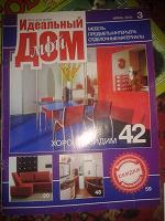 Отдается в дар Журналы по дизайну интерьера