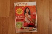 Отдается в дар Yoga Journal, сентябрь-октябрь 2012