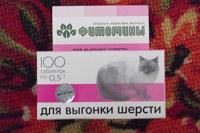 Отдается в дар Фитомины для кошки