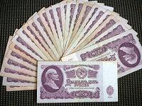 Отдается в дар Бумажные деньги: 25 рублей СССР, 1961 г.