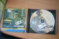 Отдается в дар компьютерная игра «10 бойцов» на 2-х CD дисках