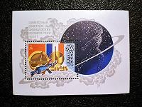 Отдается в дар Блок, посвящённый космическому полёту