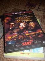 Отдается в дар Диск DVD