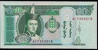 Отдается в дар Боны Монголии 10 Тугрик-ов 2009