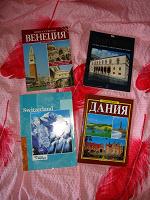 Отдается в дар Журналы о странах