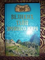 Отдается в дар 100 великих тайн древнего мира