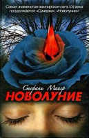 Отдается в дар Стефани Майер «Новолуние»