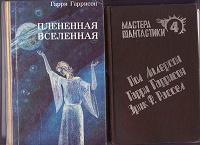 Отдается в дар 2 книги — фантастика