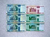 Отдается в дар Старые белорусские деньги