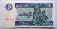 Отдается в дар Бирма 1 кьят