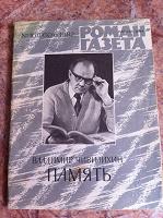 Отдается в дар Роман-газеты
