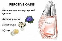 Отдается в дар Парфюм Perceive oasis от Avon.
