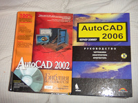 Отдается в дар Справочник по AutoCAD