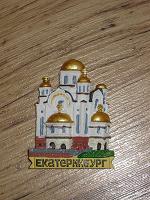 Отдается в дар Магнит Екатеринбург