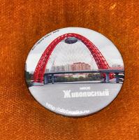 Отдается в дар Значок с изображением Живописного моста