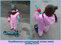 Отдается в дар Комбез зимний на девочку (готовь сани летом)