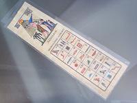 Отдается в дар папирус-закладка