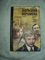Отдается в дар Книга по фильму БОЛЬШАЯ ПЕРЕМЕНА