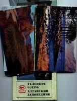Отдается в дар Комплект открыток «Телецкое озеро»