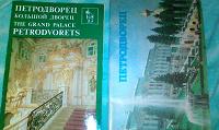 Отдается в дар путеводитель Петродворец