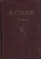 Отдается в дар книга — раритет, 1948 год издания