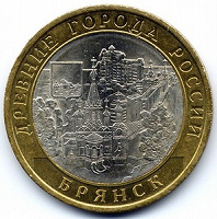 Отдается в дар монета «Брянск»