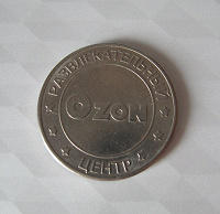 Отдается в дар Монетка жетон