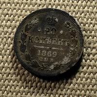 Отдается в дар 20 копеек 1869