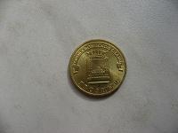 Отдается в дар Монета ГВС 10 руб. Грозный