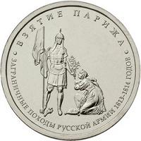 Отдается в дар 5 рублей.Взятие Парижа.5шт.