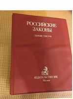 Отдается в дар Российские законы