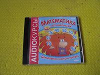 Отдается в дар Диск «Математика для малышей»