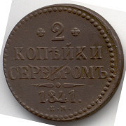 Отдается в дар 2 копейки себром 1841 год