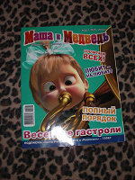 Отдается в дар Журнал для детей