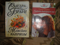 Отдается в дар Роман «Любовь выбирает нас»и роман Садра Браун «мужские капризы»