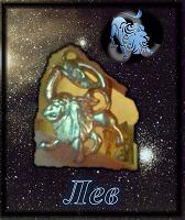 Отдается в дар Кулон — знак зодиака «Лев»