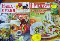 Отдается в дар Журналы «Наша Кухня»